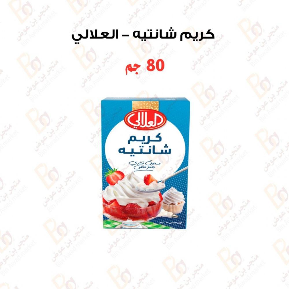 كريم شانتيه العلالي 80جم متجر بن عوض Bin Awad Market
