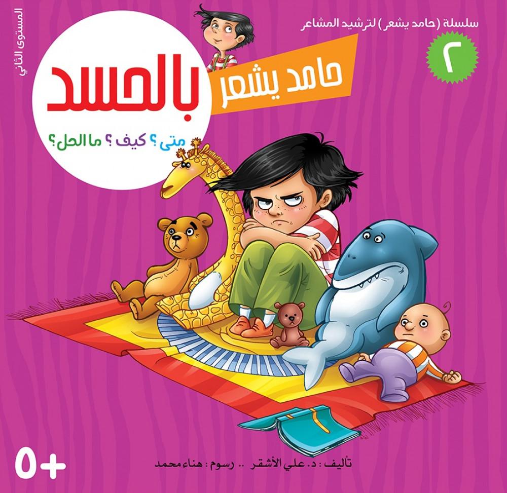 قصص اطفال