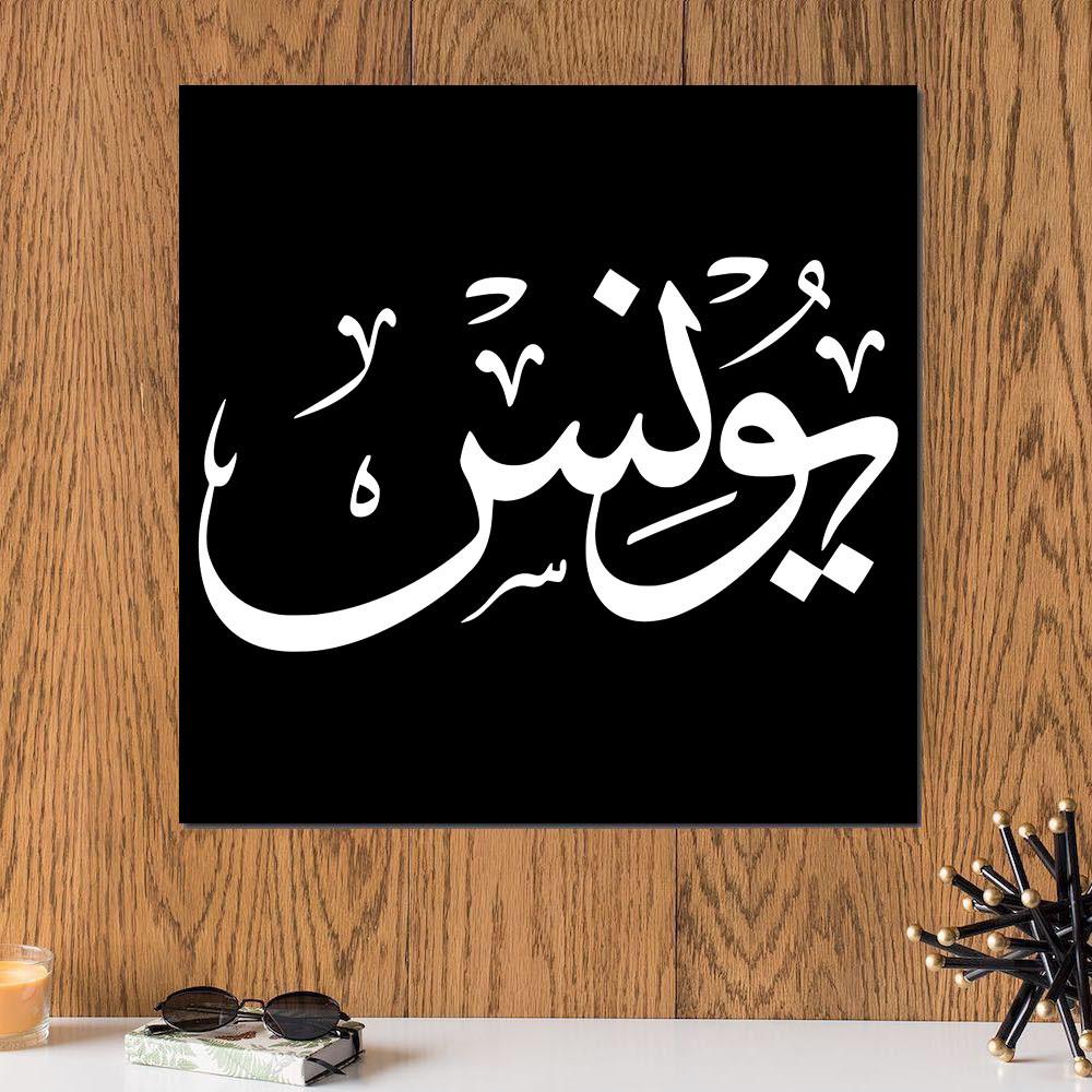 لوحة باسم يونس خشب ام دي اف مقاس 30x30 سنتيمتر