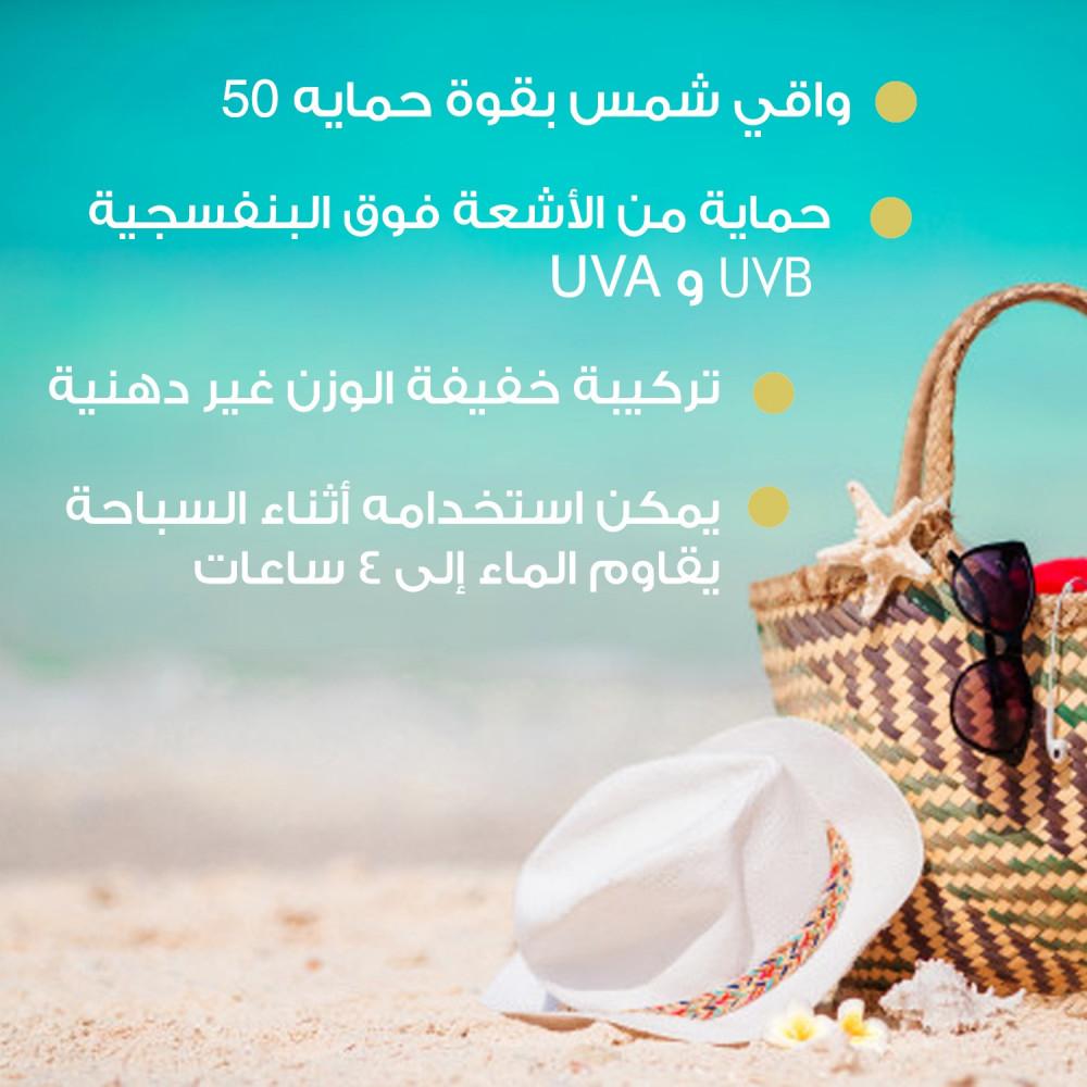 افضل واقي شمس 50 واقي شمس سباحة عالي الحماية لوشن بحر سبراي واقي الشمس