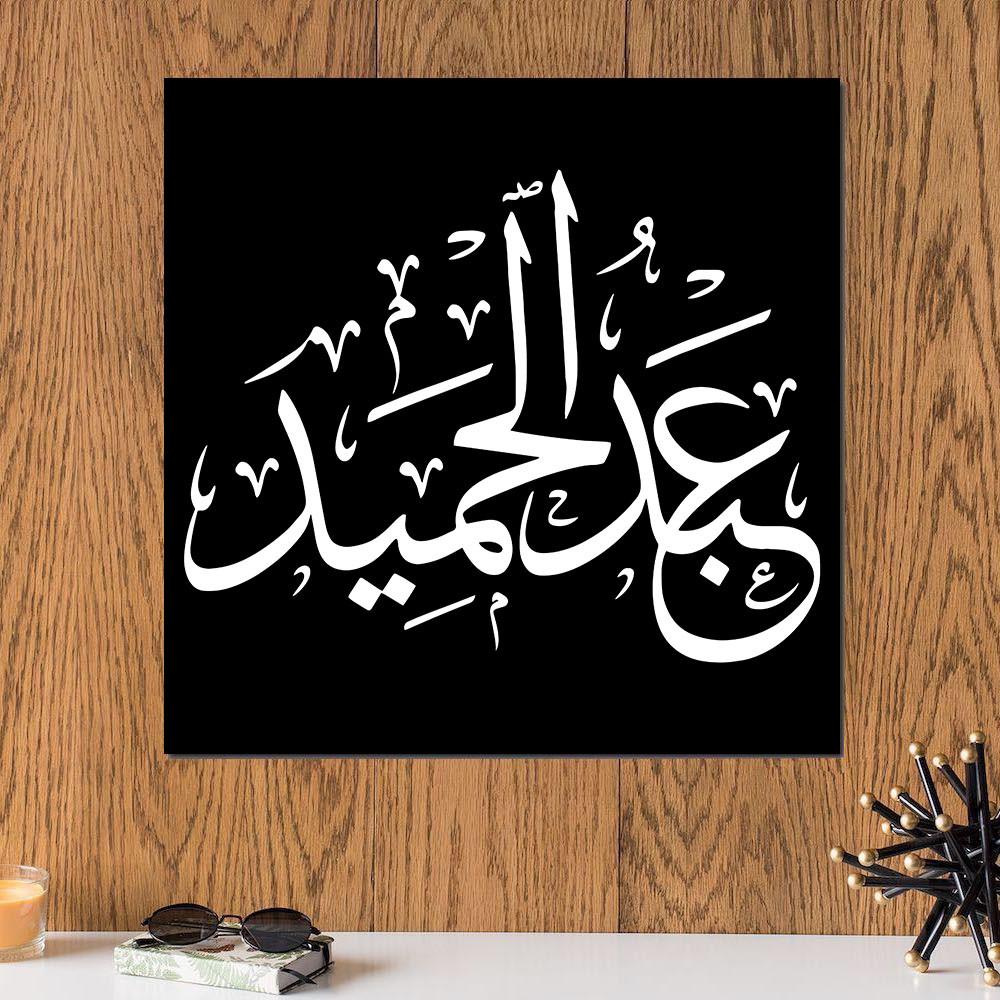 لوحة باسم عبد الحميد خشب ام دي اف مقاس 30x30 سنتيمتر