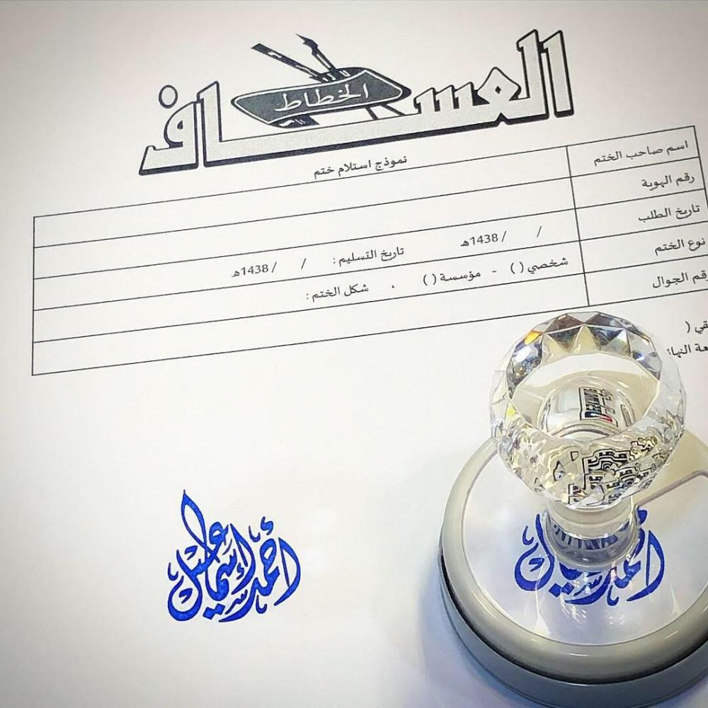 ختم كرستال دائري قطر 3 6سم الخطاط العساف للأختام