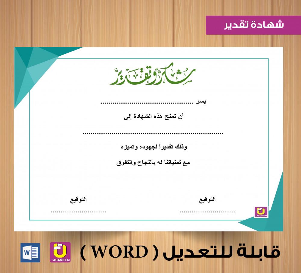 شهادة تقدير قابلة للتعديل Word Tasameemstore