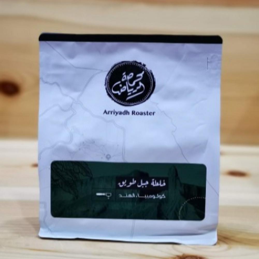 محمصة الرياض جبل طويق متجر الكتروني متخصص في القهوة و الشاي و