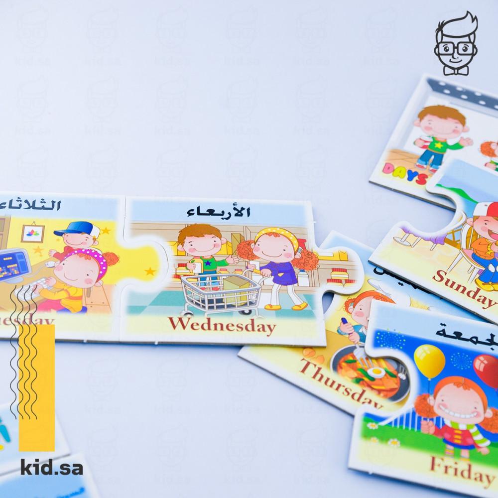 تعليم ايام الاسبوع للاطفال عربي