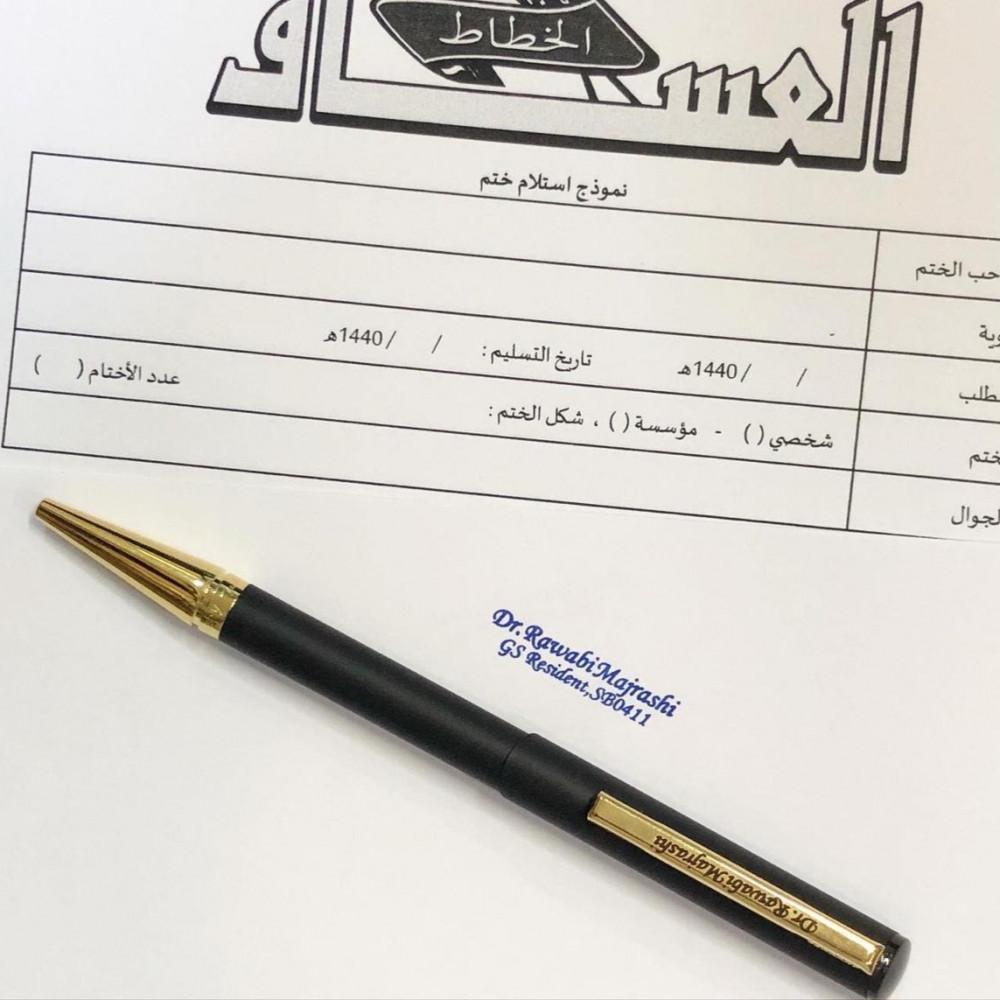 ختم قلم ألماني فاخر أسود وذهبي الخطاط العساف للأختام