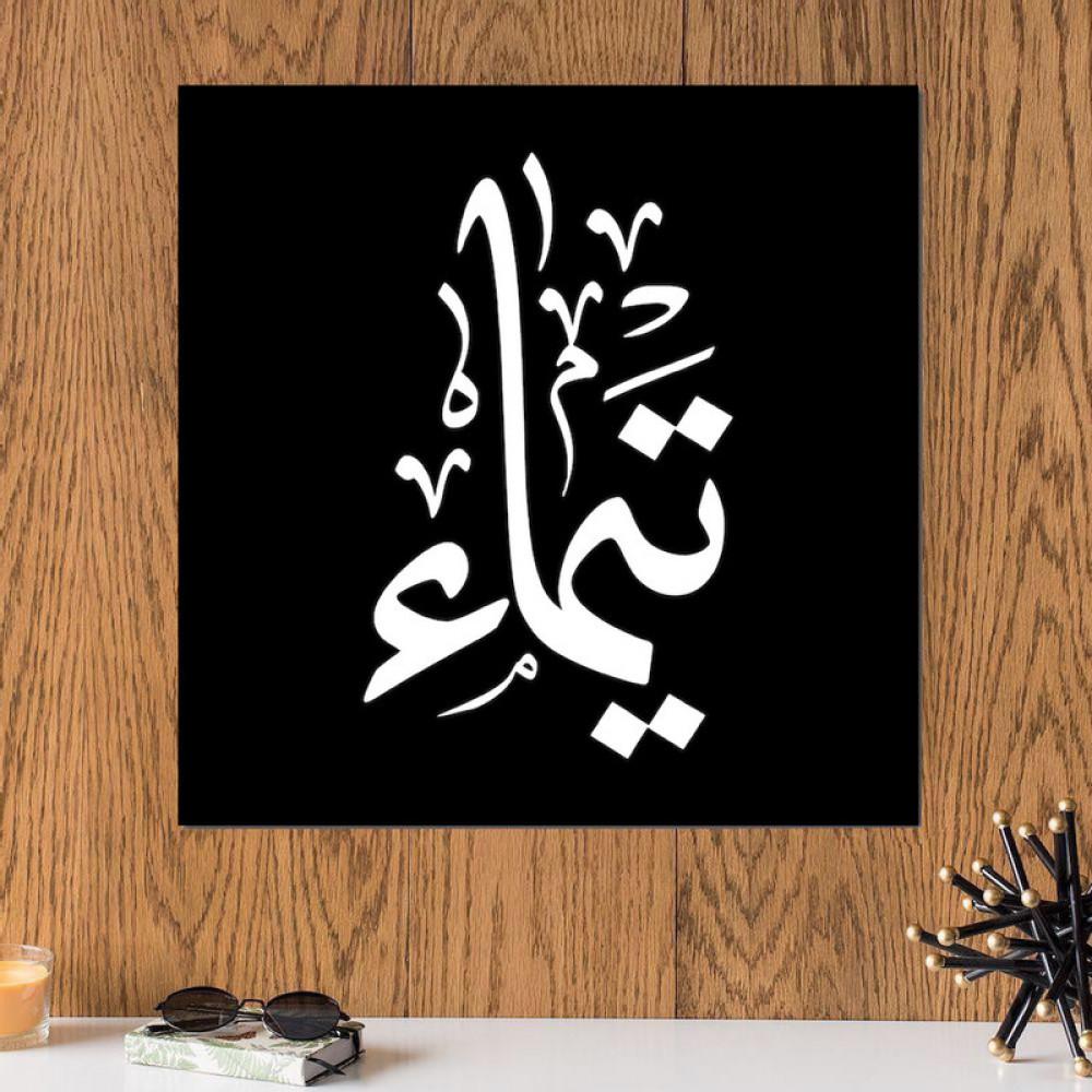 لوحة باسم تيماء خشب ام دي اف مقاس 30x30 سنتيمتر