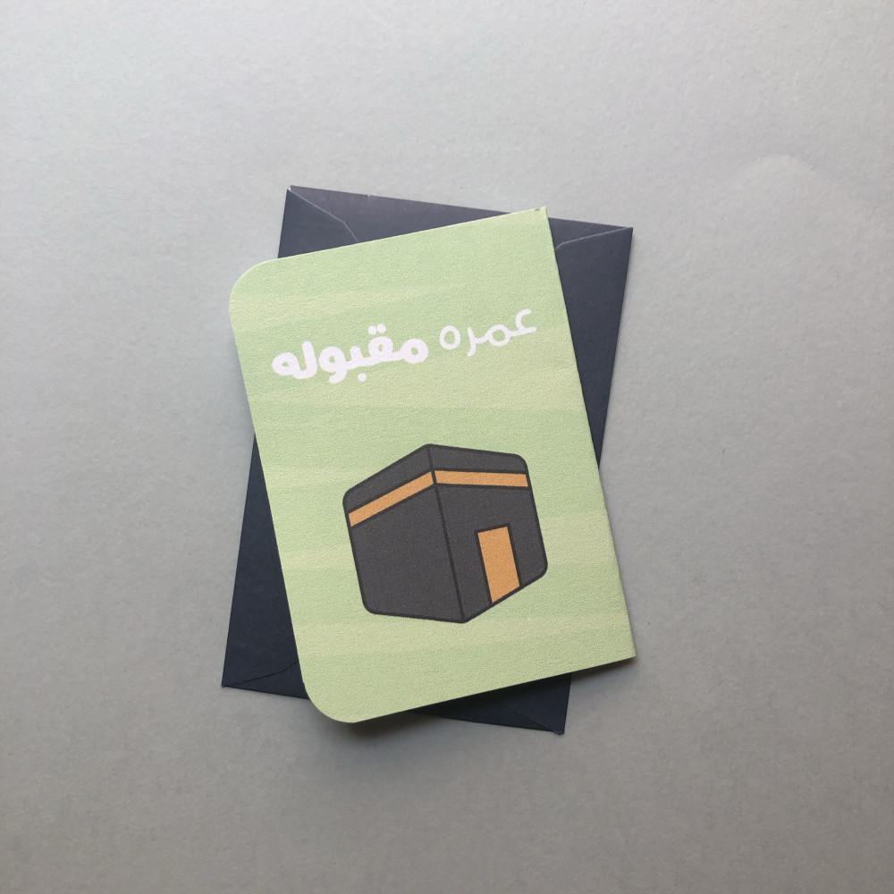 بطاقة تهنئة عمره مقبوله