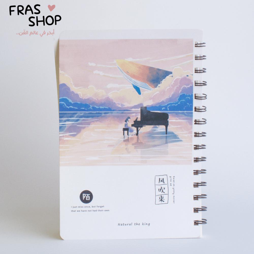 دفتر بيانو الحوت