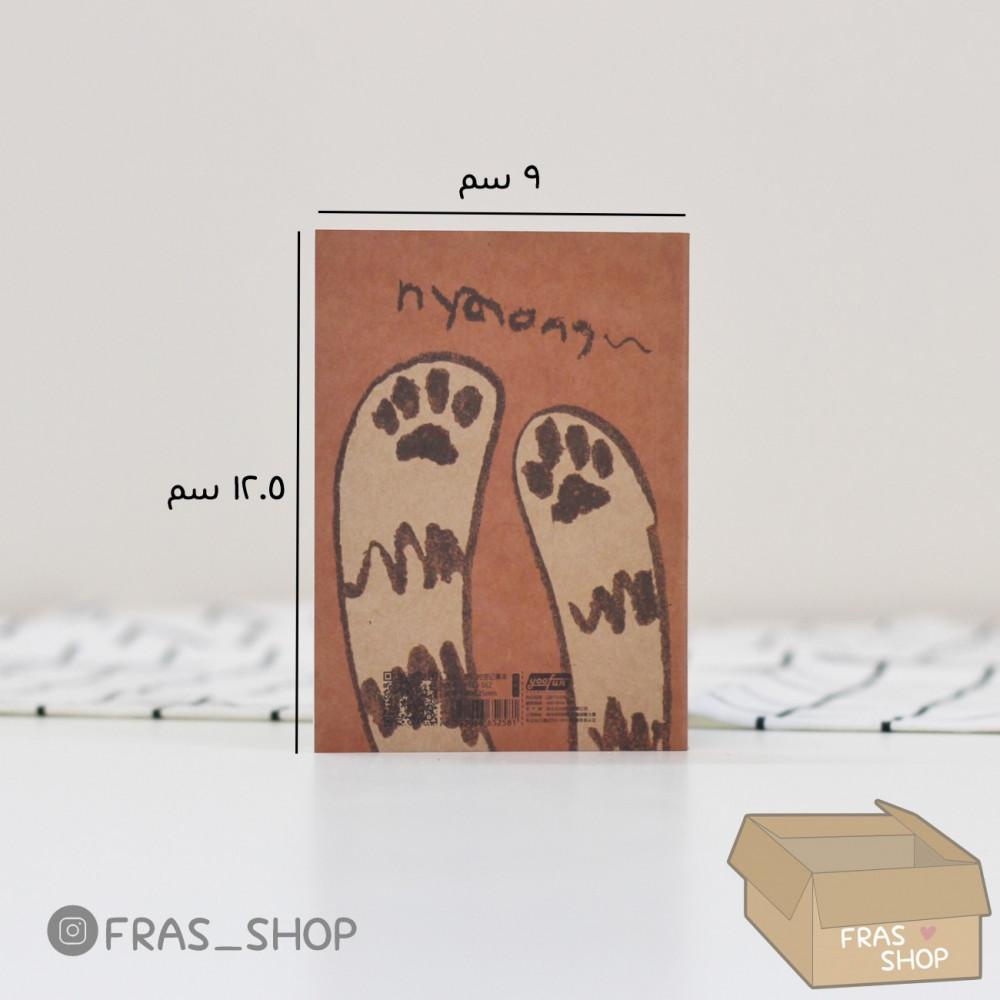 دفتر يد القط