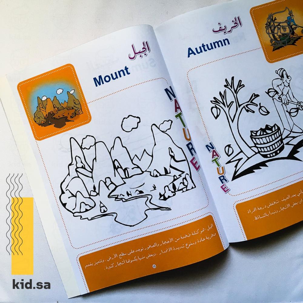 نشاط الحياة الطبيعية و المناظر للاطفال