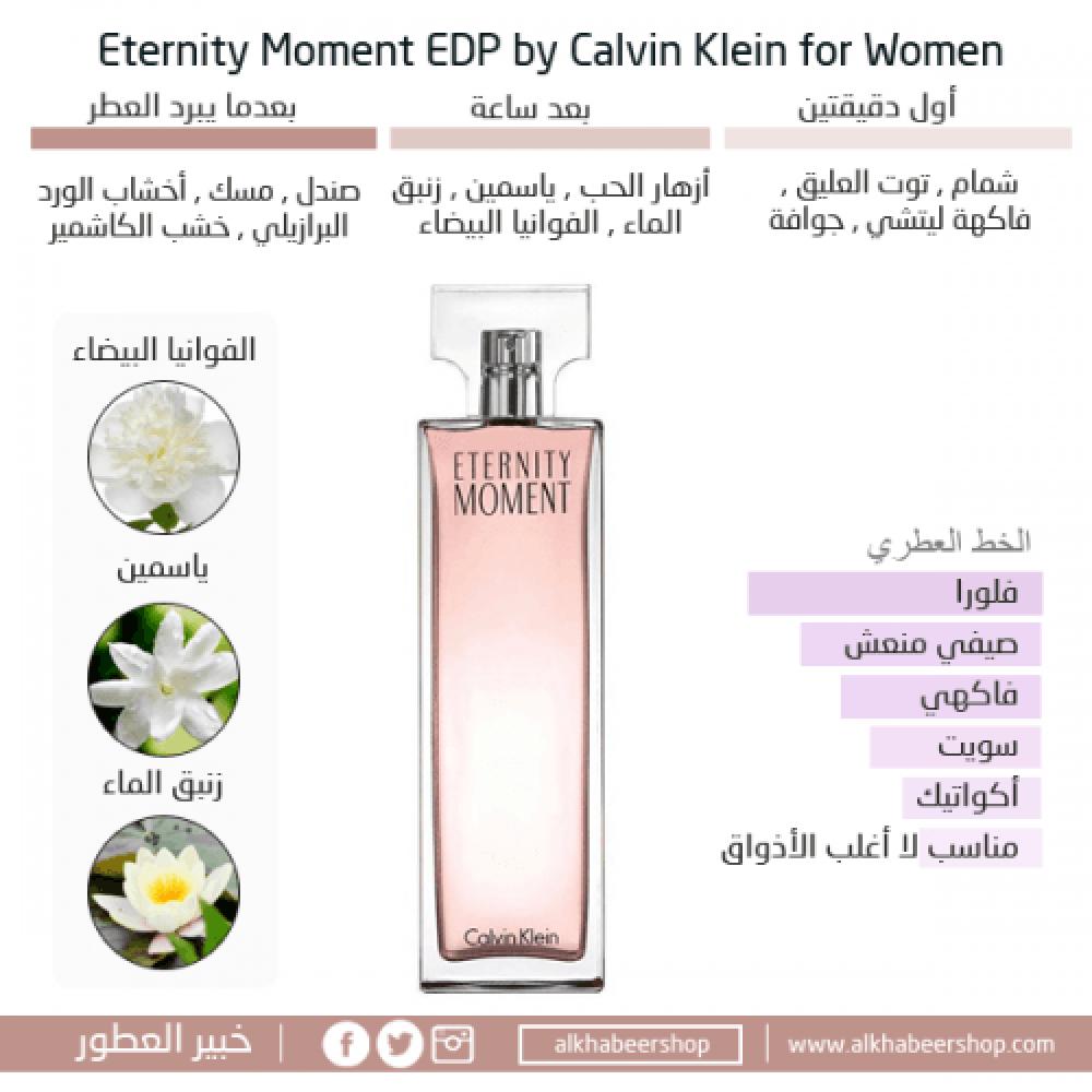 Calvin Klein Eternity Moment Eau de Parfum 100ml خبير العطور