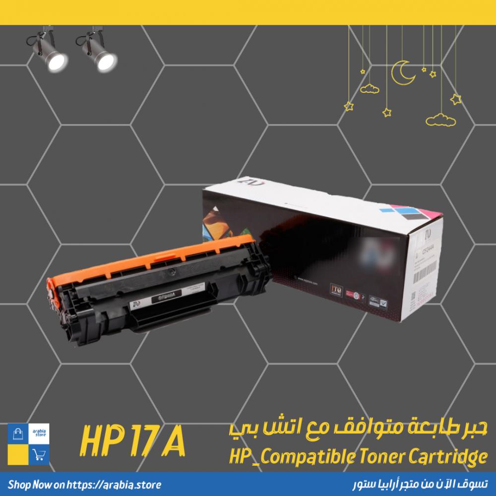 HP compatible toner cartridge 17A