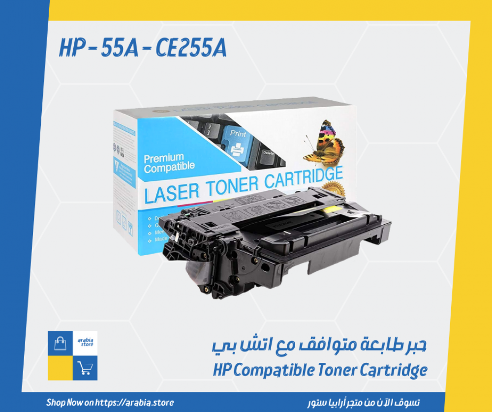 HP compatible toner cartridge 55A-ce255A