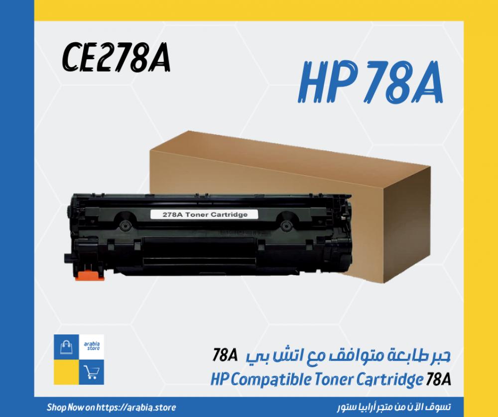 HP compatible toner cartridge 78A