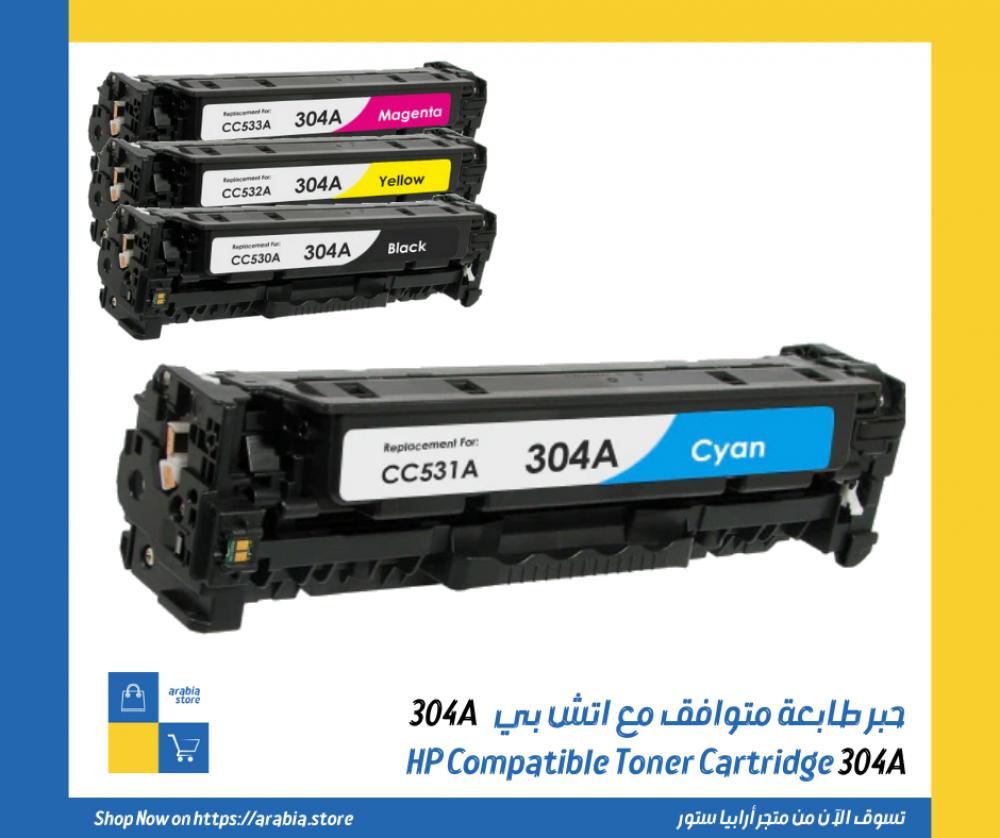 HP Compatible Toner Cartridge 304A-CC531A-Cyan