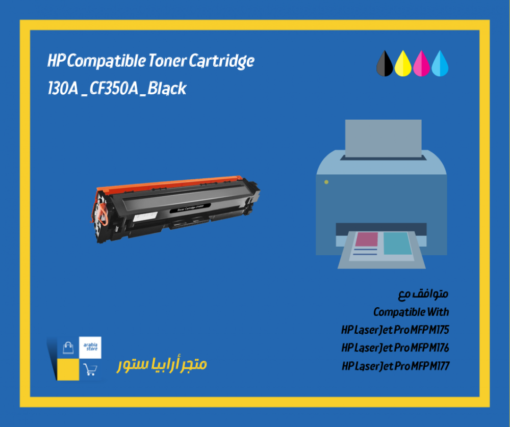 HP compatible toner cartridge 130A