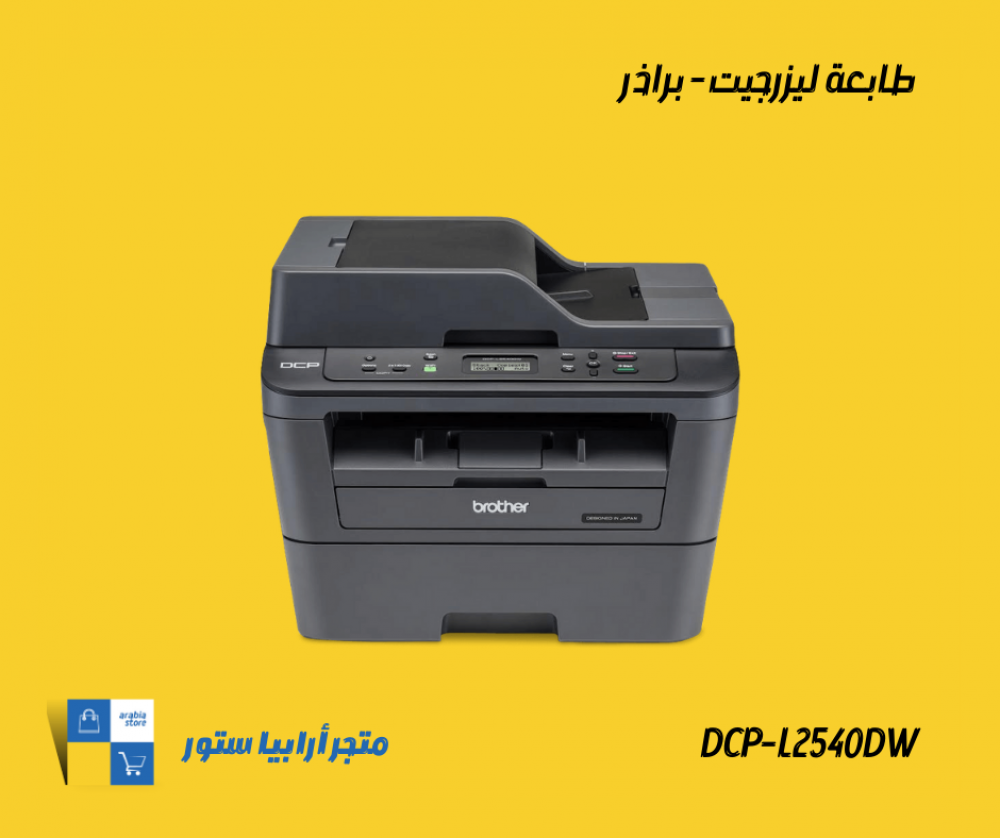 Brother DCP-L2540DW laser All-in-One