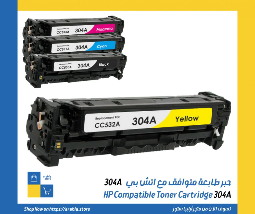 HP Compatible Toner Cartridge 304A-CC532A-Yellow