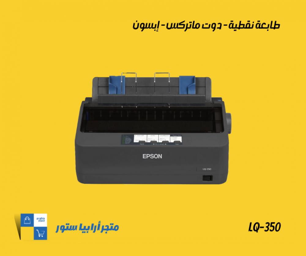 epson dotmatrix lq350