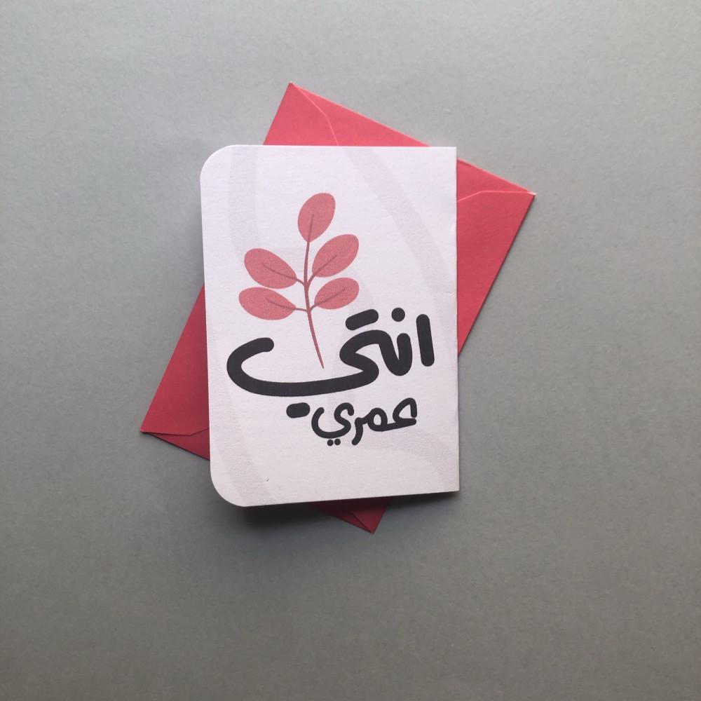 بطاقة انتي عمري