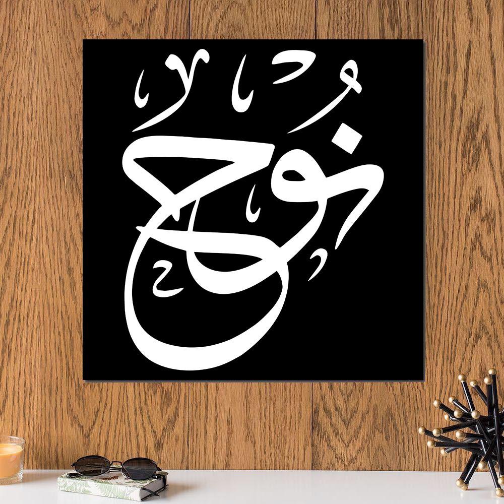 لوحة باسم نوح خشب ام دي اف مقاس 30x30 سنتيمتر