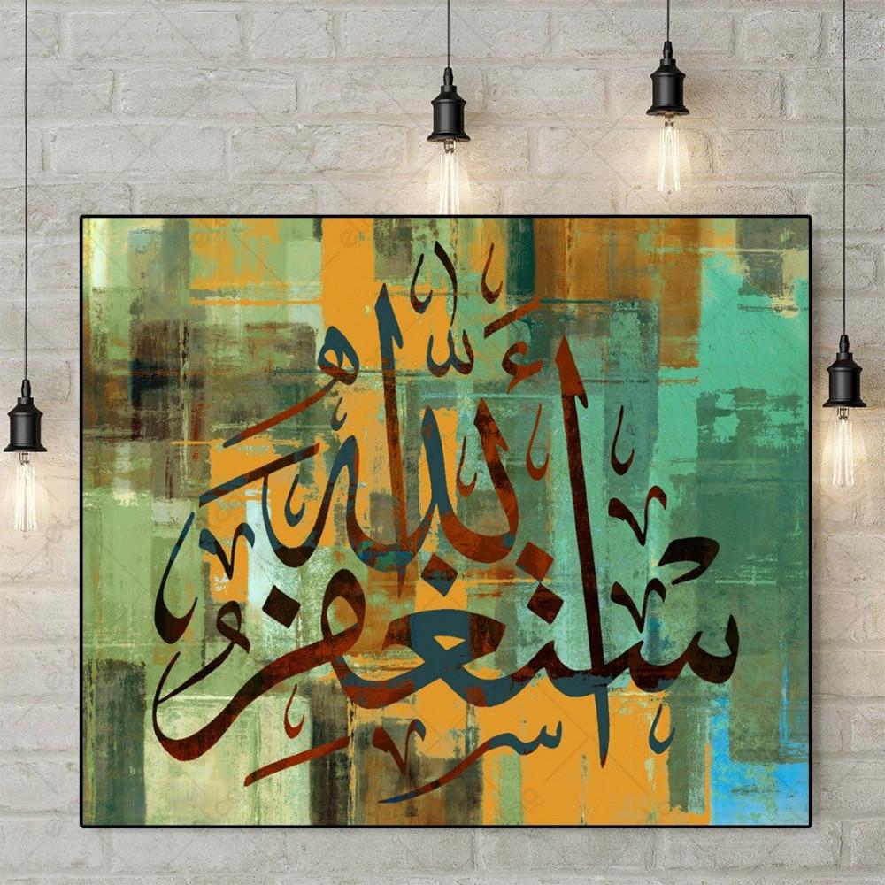 خط عربي أستغفر الله