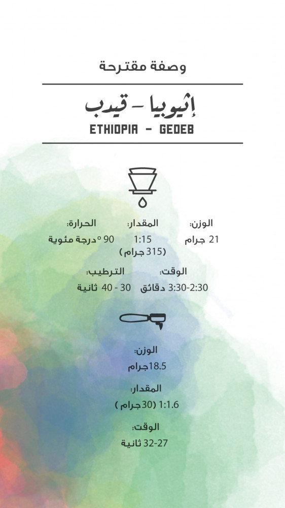 إثيوبيا - قيدب  250g - مصنع القهوة