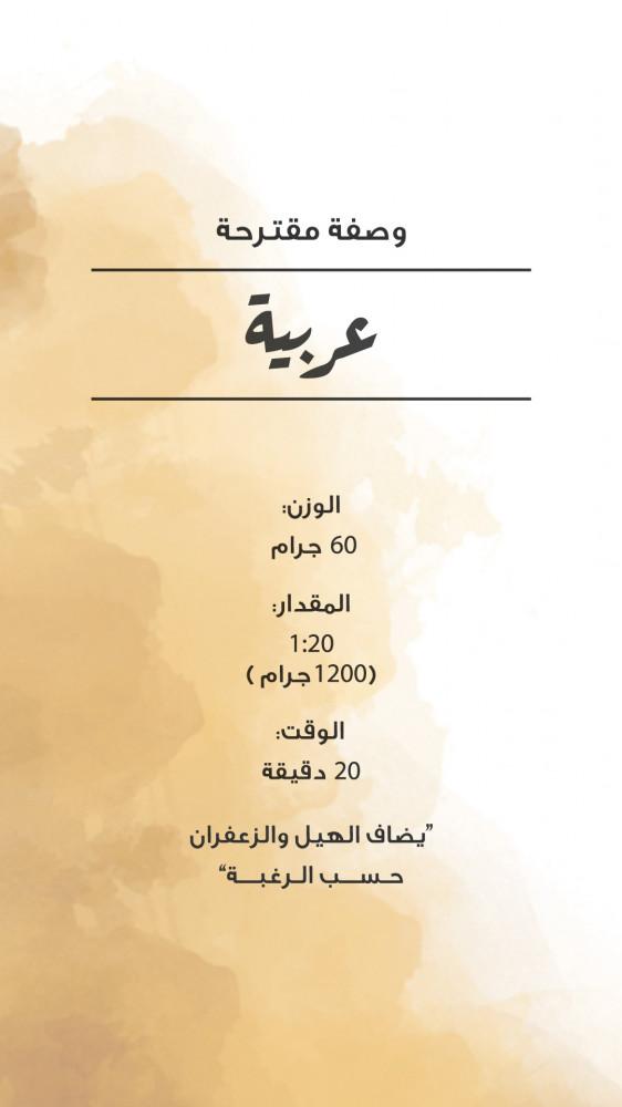 قهوة عربية - مصنع القهوة