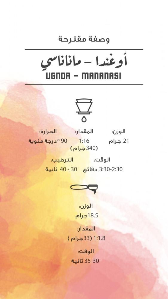 أوغندا - ماناناسي - 250g - مصنع القهوة