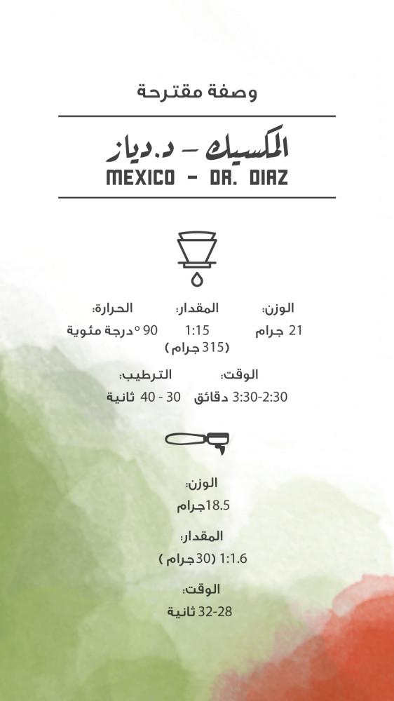 المكسيك - د دياز - 250g - مصنع القهوة