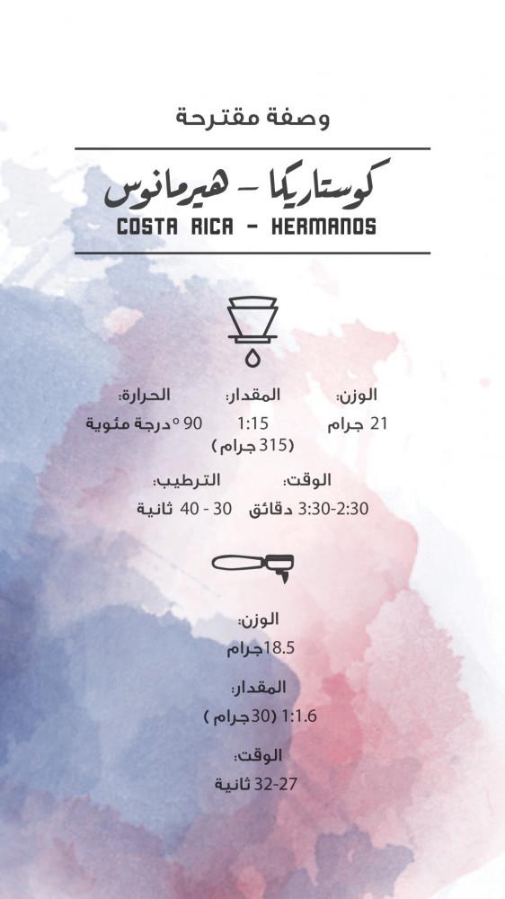 كوستاريكا - هيرمانوس - 250g - مصنع القهوة