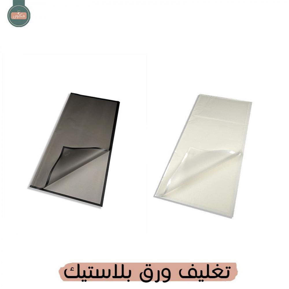 ورق تغليف بلاسيتك شفاف