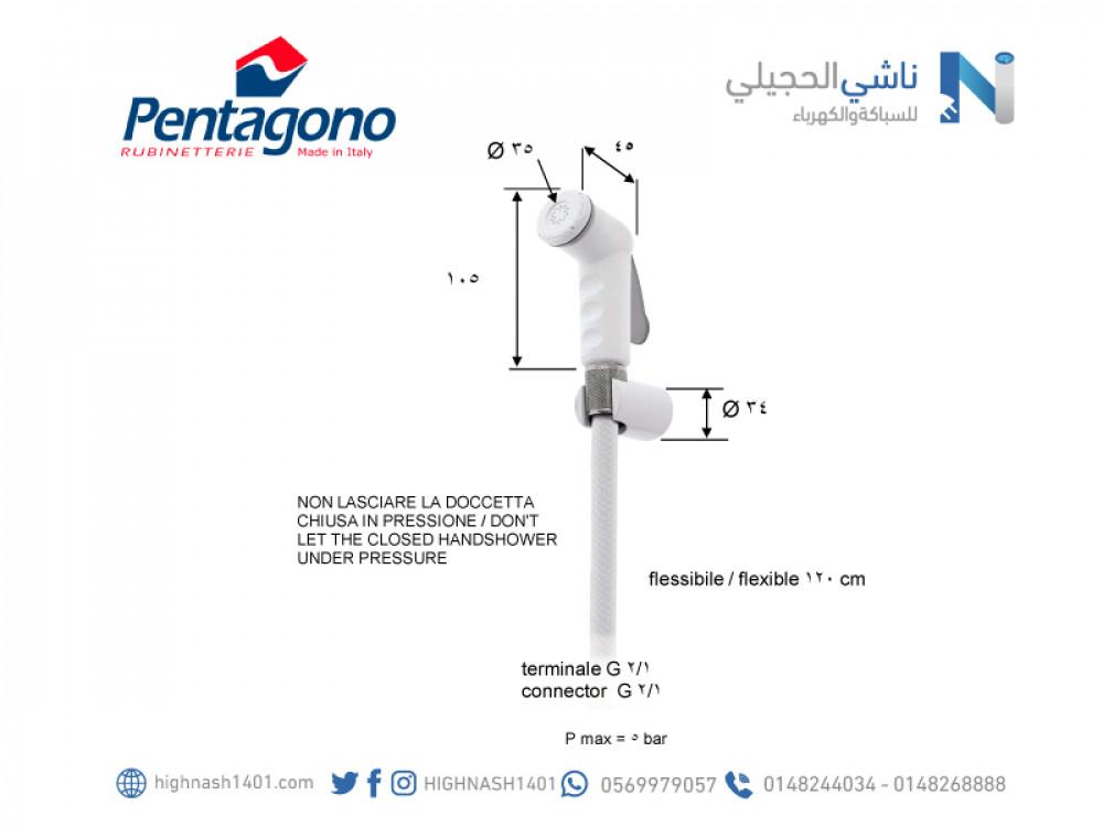 راس شطاف  بلاستيك pentagono italy