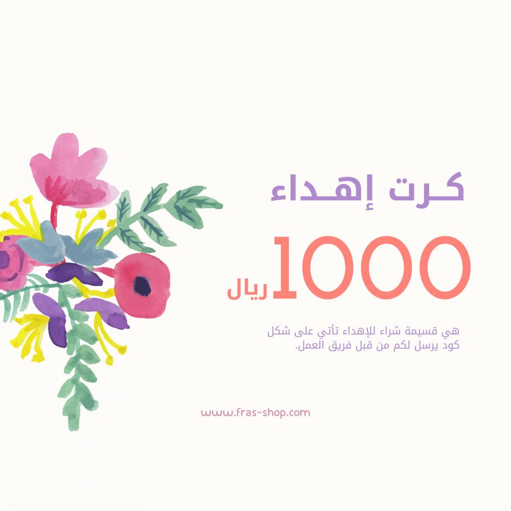 قسيمة شراء للاهداء 1000ريال
