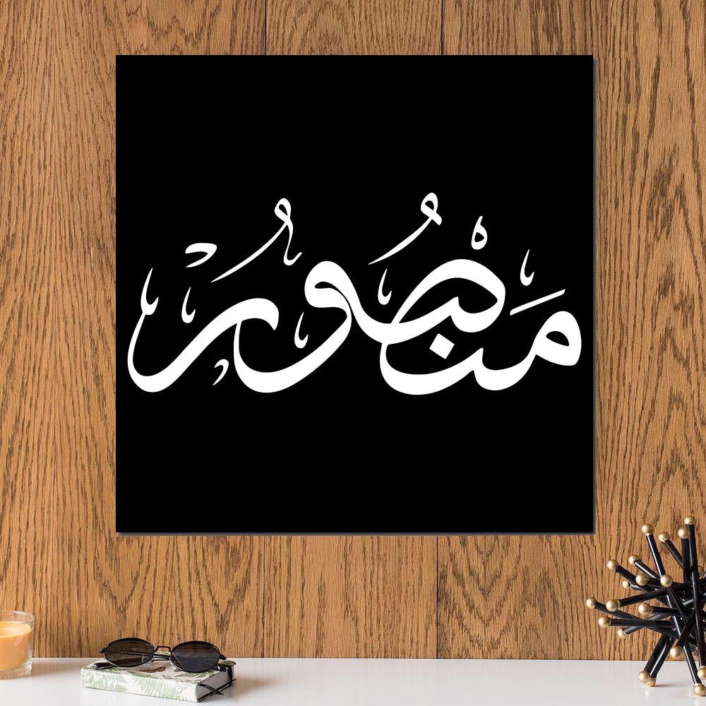 لوحة باسم منصور خشب ام دي اف مقاس 30x30 سنتيمتر