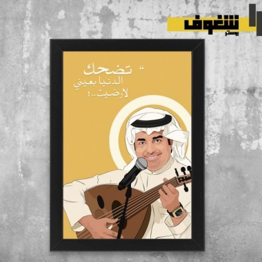 صورة راشد الماجد