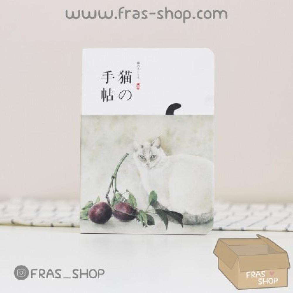 دفتر القط و العنب