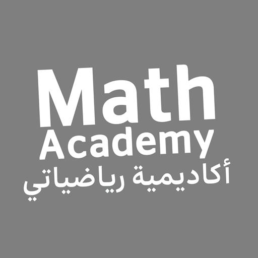 اكاديمية رياضياتي