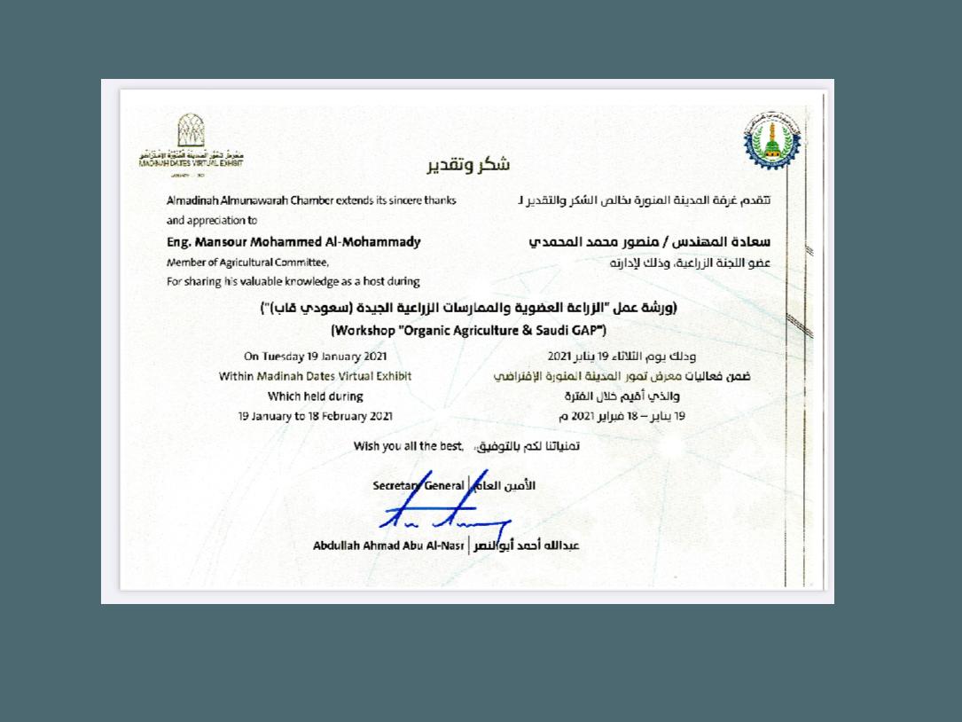 شهادة شكر للمشرف على مجموعة مزارع طيبة إخوان م منصور المحمدي  لإدارة ورشة عمل الزراعة العضوية من الغرفة التجارية بالمدينة المنورة
