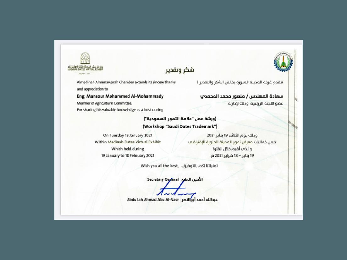 شهادة شكر للمشرف على مجموعة مزارع طيبة إخوان م منصور المحمدي لإدارة ورشة علامة التمور السعودية من الغرفة التجارية بالمدينة المنورة