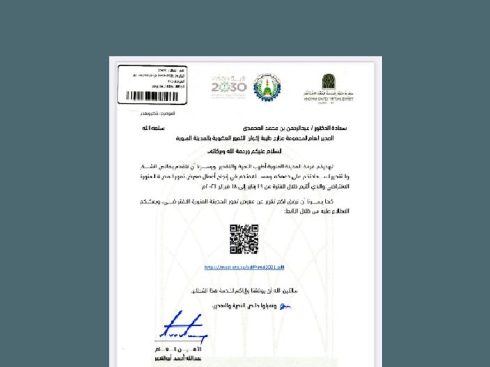 شكر من الغرفة التجارية بالمدينة المنورة لسعادة المدير العام لمجموعة طيبة إخوان  الدكتور عبدالرحمن بن محمد المحمدي لمساهمة المجموعة بالمعرض الإفتراضي