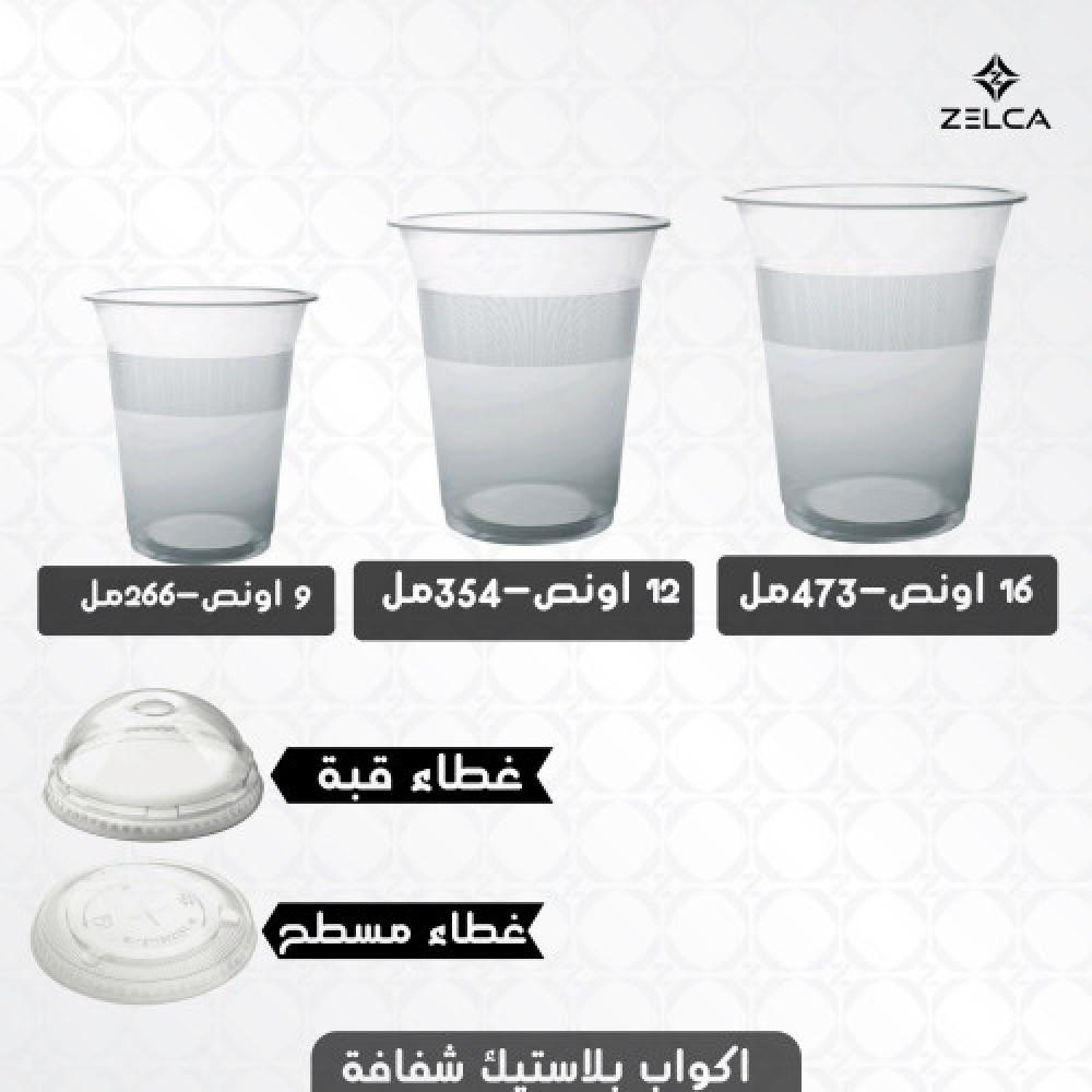 اكواب بلاستيك شفافة مع غطاء بلاستيك