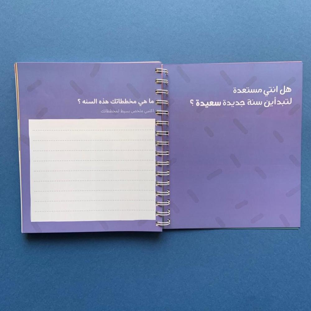 منظم مذكراتي