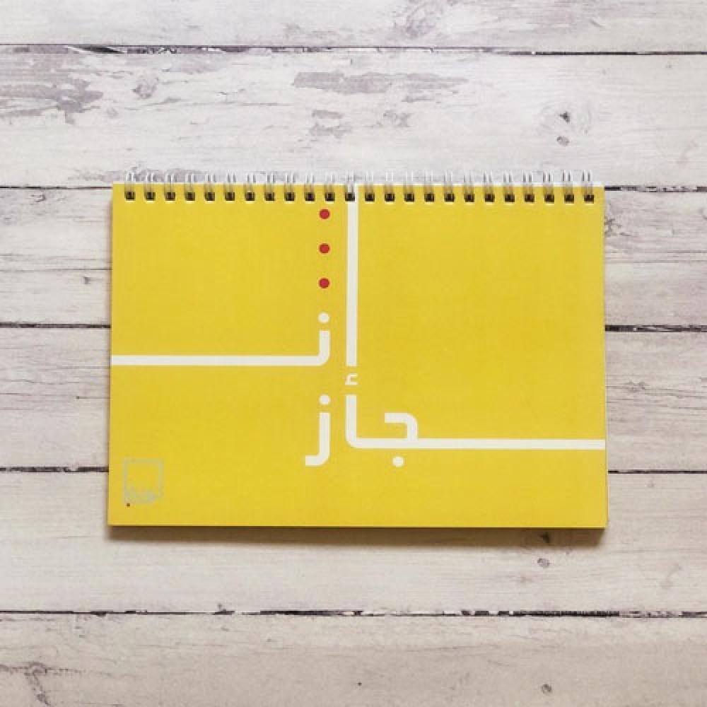 نوتة لتنظيم الأهداف مقسمة بطريقة مبتكرة لتحقيق الأهداف