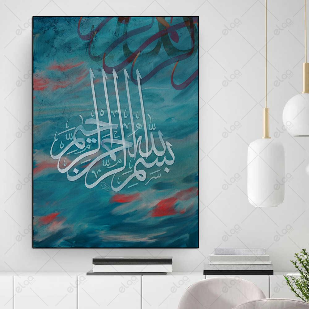 بسم الله الرحمن الرحيم بخلفية باللون الاخضر