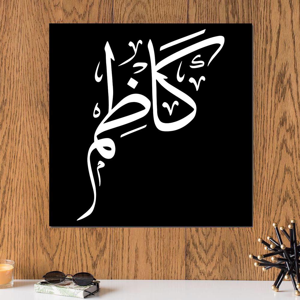 لوحة باسم كاظم خشب ام دي اف مقاس 30x30 سنتيمتر
