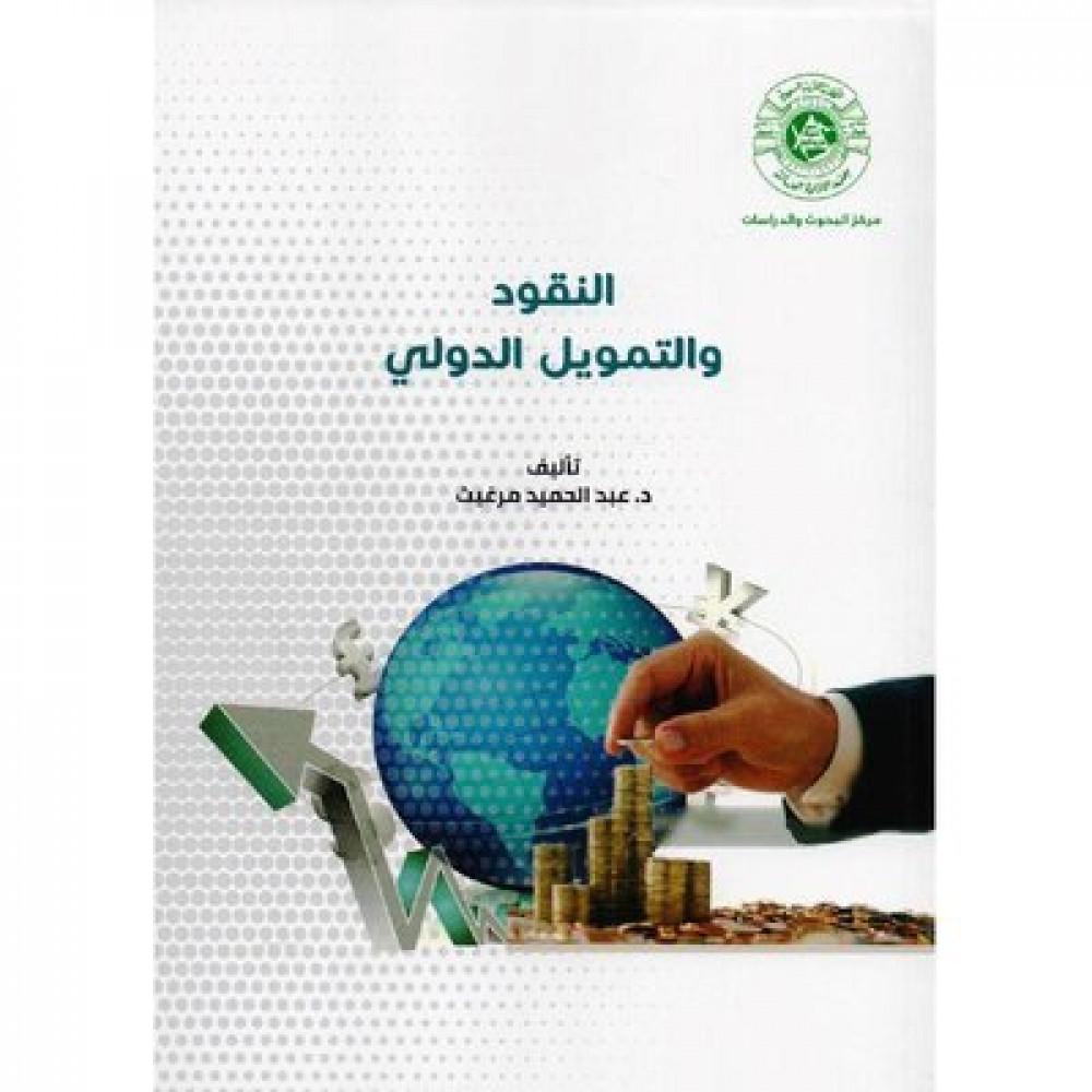 النقود والتمويل الدولي