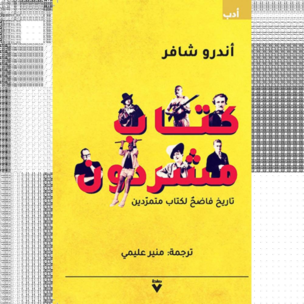 كتاب مشردون أندرو شافر
