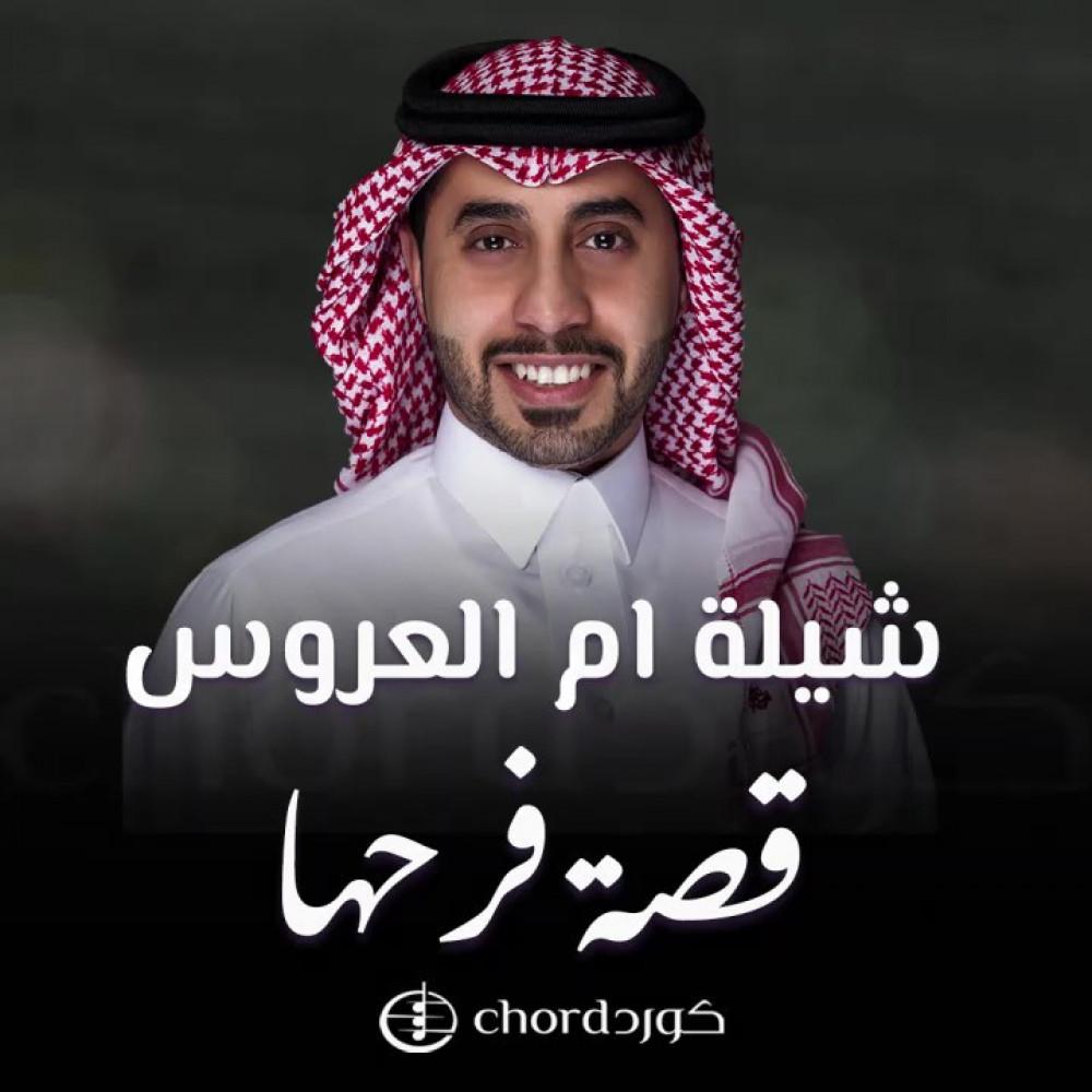 شيلة ام العروس قصة فرحها متجر كورد شيله بنات اجمل شيلات